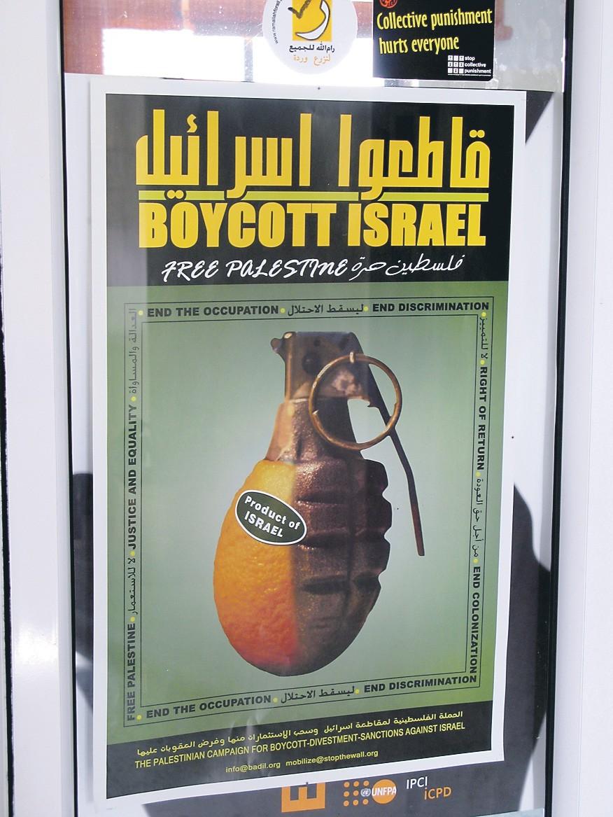 Boikotti rauhan, israelilaisten ja palestiinalaisten puolesta